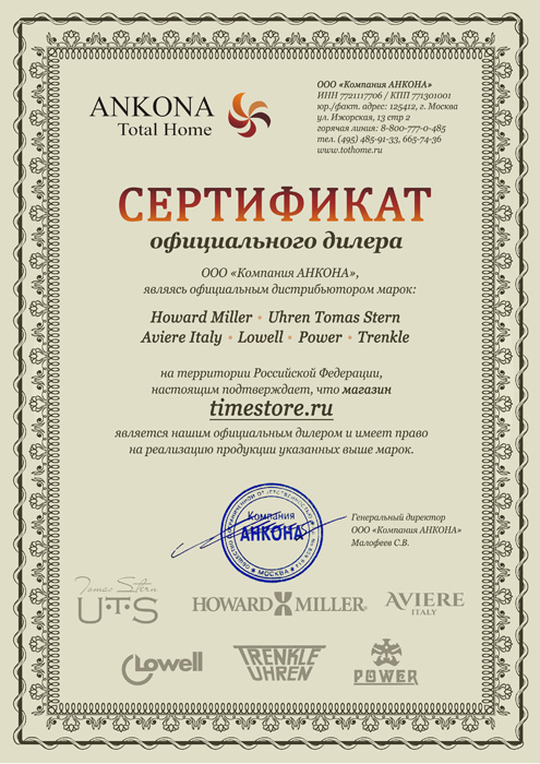 Сертификат официального дилера HOWARD MILLER, UHREN TOMAS STERN, AVIERE, LOWELL, POWER, TRENKLE